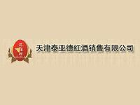 天津泰亚德红酒销售有限公司