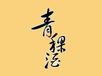 西藏藏缘青稞酒业有限公司