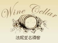 上海法妮亚酒业有限公司