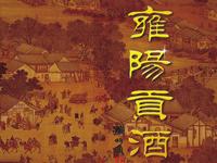 天津运河酒业有限公司