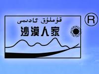 新疆兵团石河子市沙漠人家酿酒厂