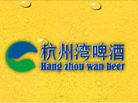 浙江杭州湾千赢国际手机版有限公司