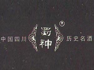 四川省大邑县酒厂华北营销中心