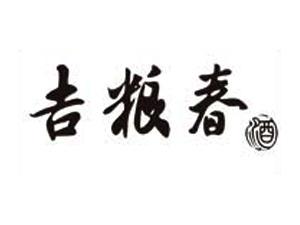 吉粮春酒业有限责任公司