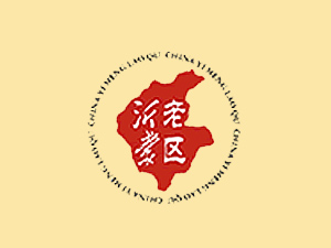 沂蒙老区酒经典传承闪亮2017山东秋季糖酒会