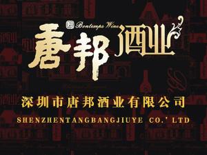 深圳市唐邦酒业有限公司