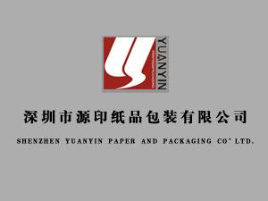 深圳市源印纸品包装有限公司