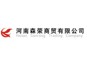 河南森荣商贸有限公司