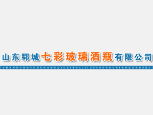 山东郓城七彩玻璃酒瓶有限公司