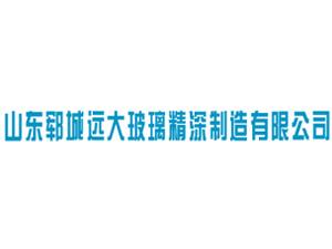 山东郓城远大玻璃精深制造有限公司