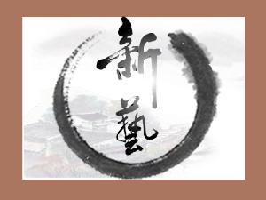 江阴市新艺设计印刷有限公司