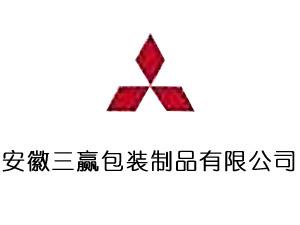 安徽三赢包装制品有限公司