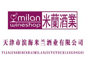 天津市滨海米兰酒业有限公司