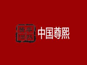 上海尊熙酒业有限公司