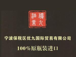 宁波保税区优九国际贸易有限公司