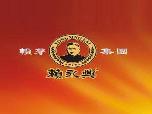 贵州赖永兴酒业股份有限公司