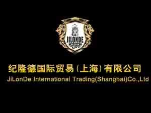 纪隆德国际贸易(上海)有限公司