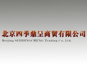 北京四季鼎呈商贸有限公司