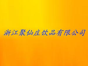 聚仙庄饮品有限公司