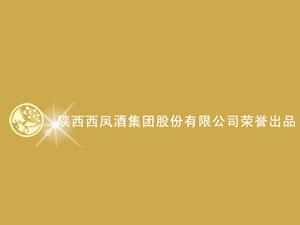 陕西西凤酒集团股份有限公司荣誉出品(西凤酒1952)
