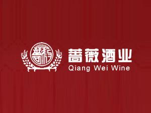 江苏蔷薇酒业有限公司