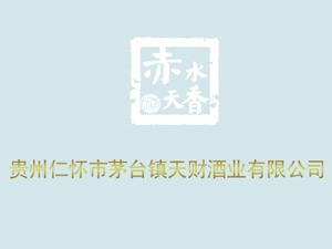 贵州省仁怀市茅台镇天财酒业有限公司