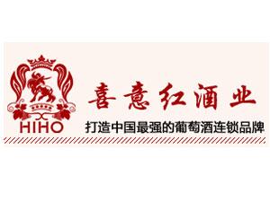 广州喜意红商贸有限公司