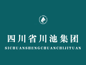 四川省川池集团股份有限公司