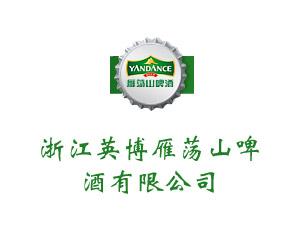 百威(雁荡山)啤酒