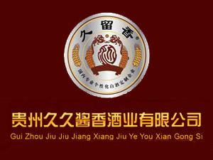 贵州久久酱香酒业有限公司