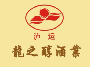 泸州龙之醇酒业有限公司