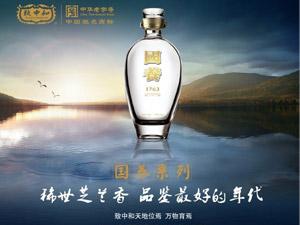 浙江致中和酒业有限责任公司
