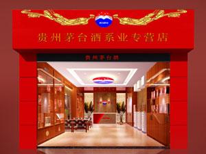 贵州茅台(集团)系列酒贵州名尊酒业有限公司