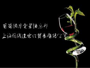 上海银线进出口贸易有限公司马桑德拉葡萄酒系列
