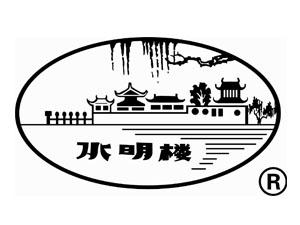 南通水明楼酒业有限公司