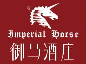 御马国际葡萄酒业(宁夏)有限公司