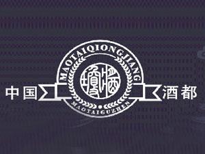 贵州遵义琼玉酒业有限公司