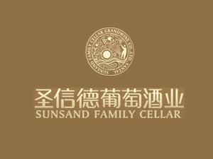 烟台圣信德葡萄酒业有限公司