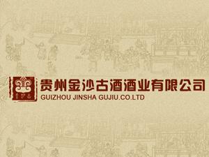 贵州金沙古酒酒业有限公司