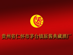 贵州省仁怀市茅台镇典藏(原酱系列)酒厂