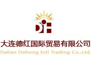大连德红国际贸易有限公司
