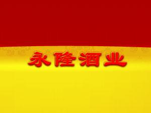武汉永隆酒业有限责任公司