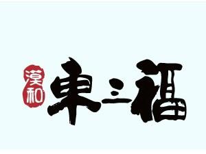 黑龙江漠和人家酒业有限公司