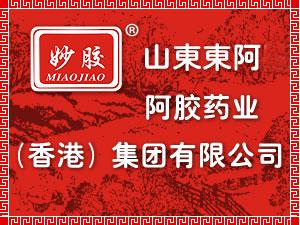 山东东阿阿胶药业(香港)集团有限公司