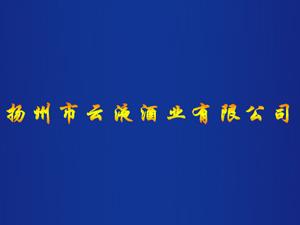 扬州市云液酒业有限公司