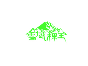 青海雪域稞王酒业集团有限公司