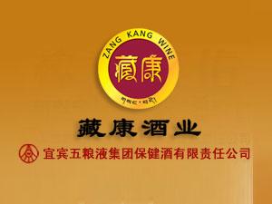 """五粮液集团保健酒有限责任公司""""藏康酒""""全国营销中心"""