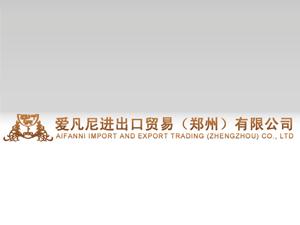 爱凡尼进出口贸易(郑州)有限公司