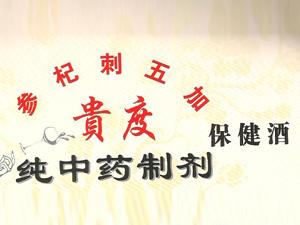深圳市健和保健品有限公司