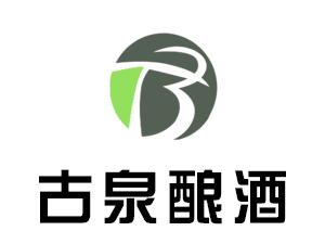 浙江古泉酿酒有限公司